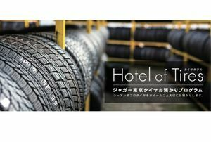 Hotel of Tires [タイヤホテル] 〜ジャガー東京タイヤお預かりプログラム