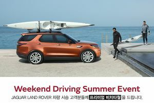 WEEKEND DRIVING SUMMER EVENT 주말 시승이벤트