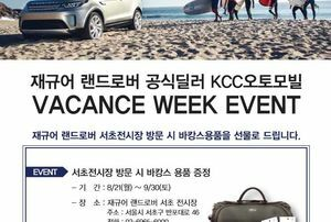 VACANCE WEEK EVENT!